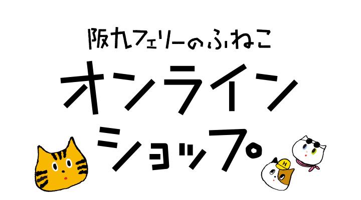 阪九フェリーのふねこ オンラインショップ